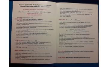 IX научно-практическая конференция