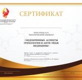VIP семинар по эндокринологии