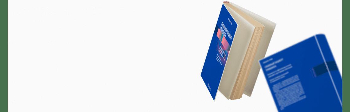 Книга Р. Трюба «Сложный пациент трихолога»