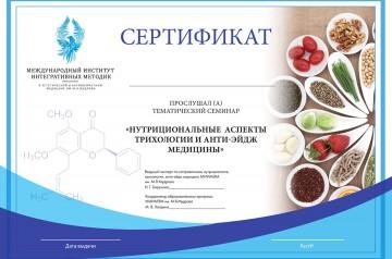 VIP семинар по нутрициологии
